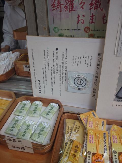 皆中稲荷神社10