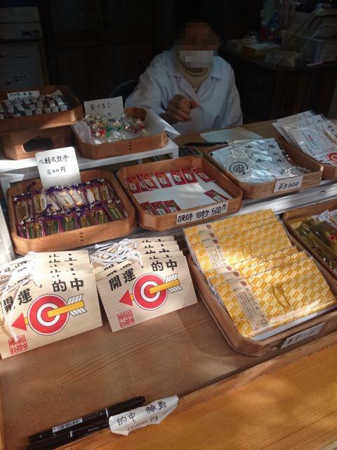 皆中稲荷神社11