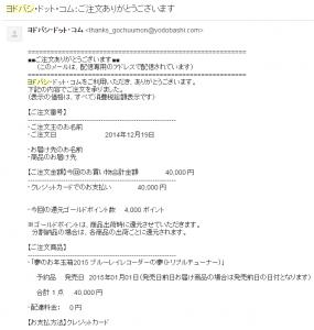 ヨドバシ福袋3