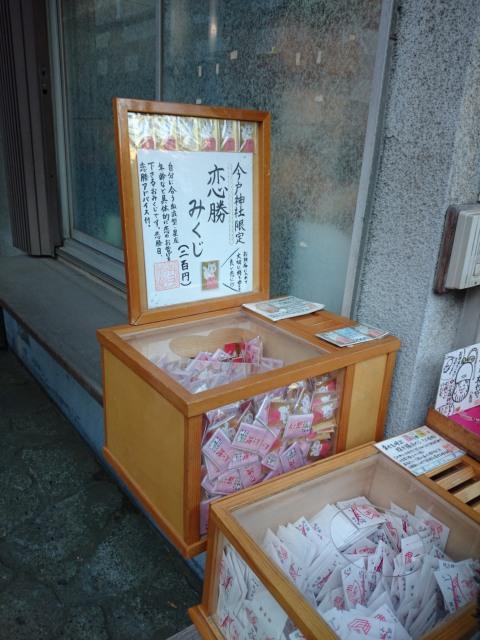 今戸神社22