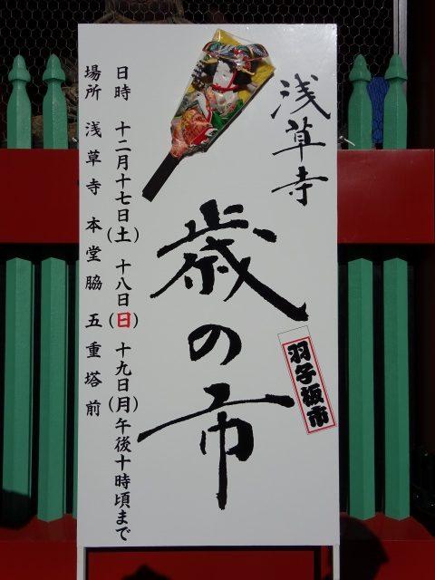 2016浅草寺歳の市4