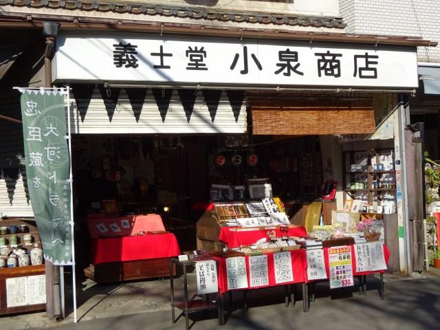 泉岳寺15