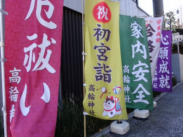 高輪神社1