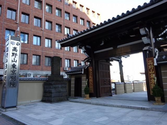高野山東京別院2