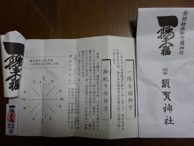 須賀神社18