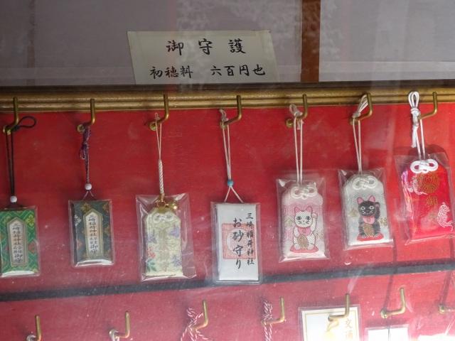 三崎稲荷神社9