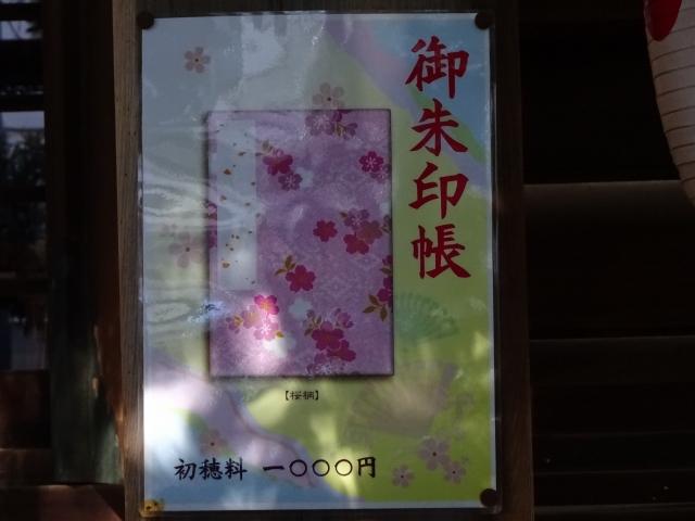 櫻木神社10