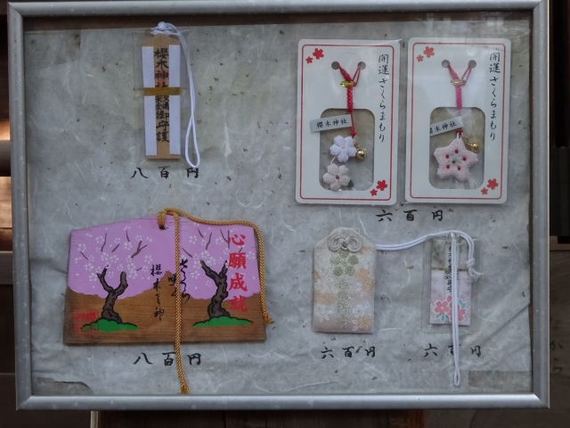 櫻木神社9