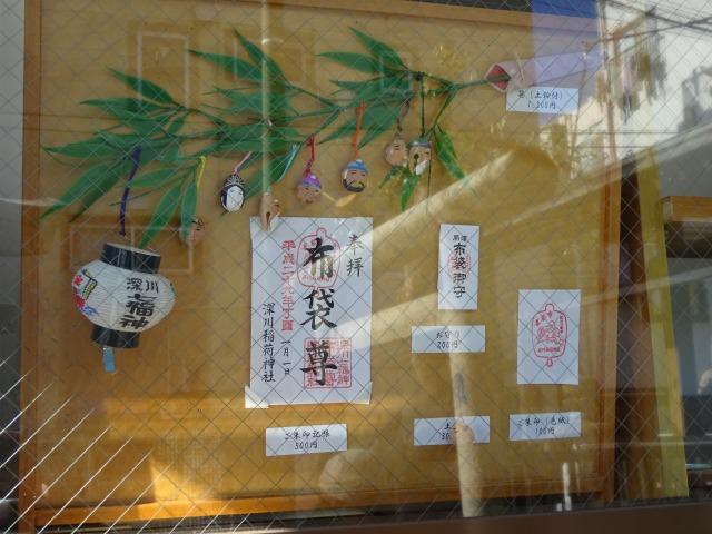 深川稲荷神社6