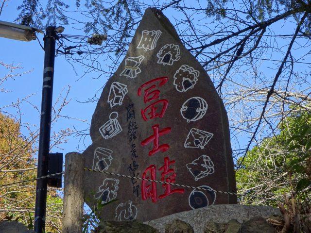 駒込富士神社9
