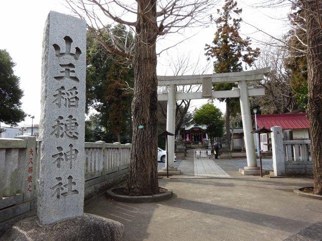 山王稲穂神社10