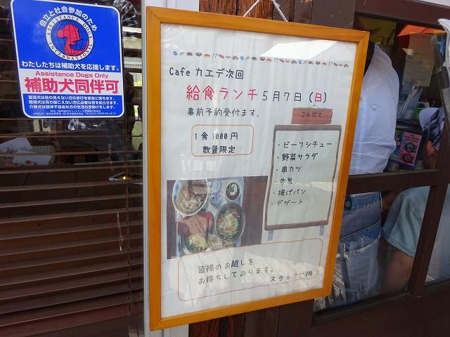 Cafeカエデ2