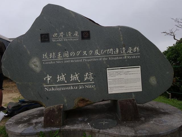 中城城跡2