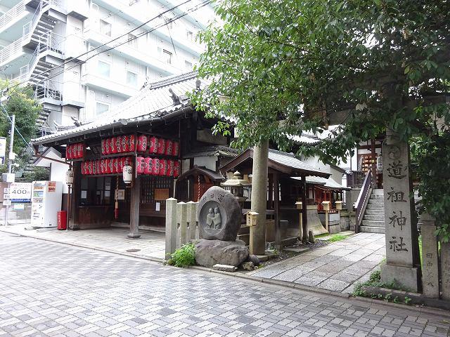 不動堂明王院2
