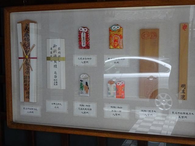 不動堂明王院7