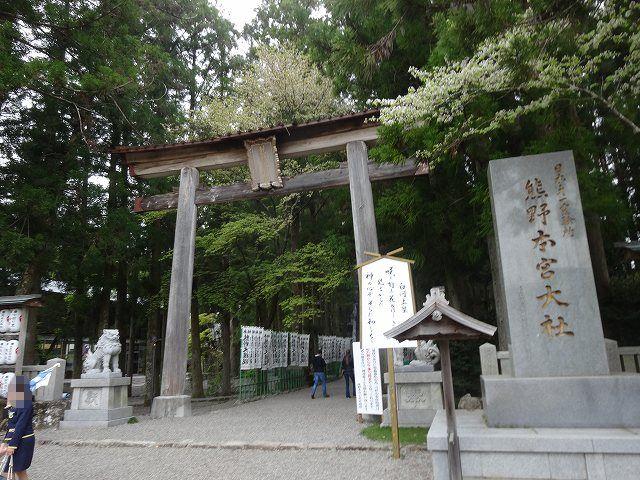熊野本宮大社1