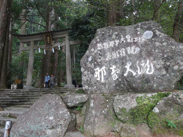 熊野那智大社24