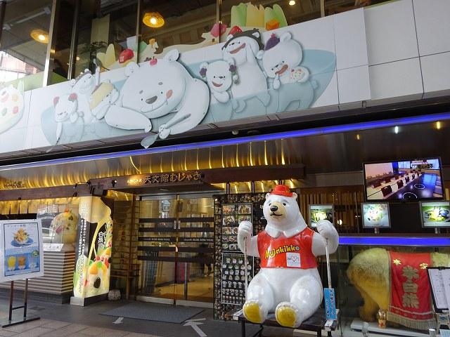 白熊むじゃき6