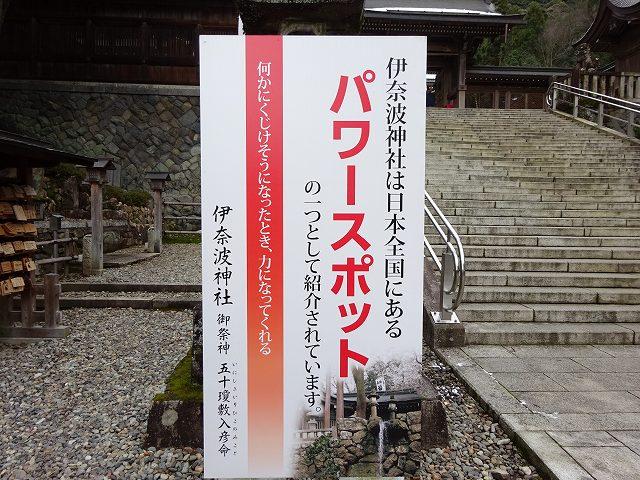 伊奈波神社29