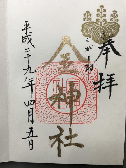 金神社16