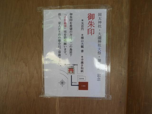 岡太神社・大瀧神社24