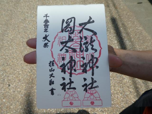 岡太神社・大瀧神社25