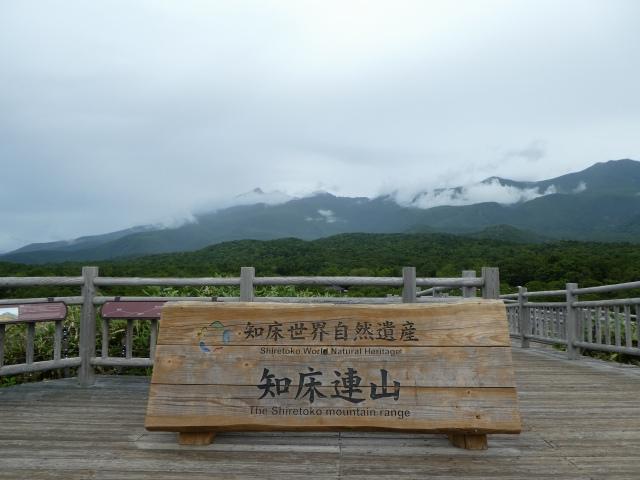 知床五湖11