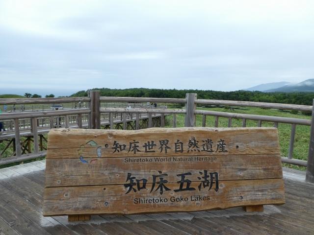 知床五湖19