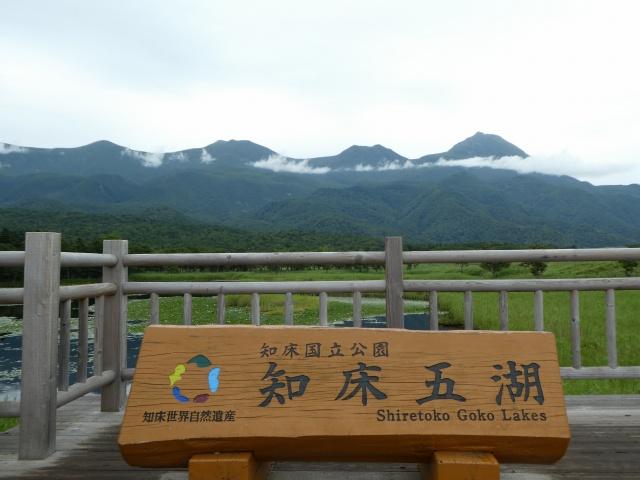 知床五湖23