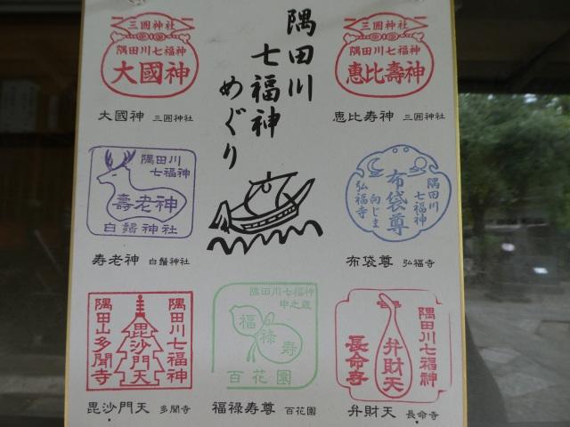 三囲神社23