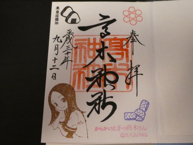 高木神社24