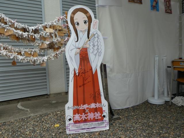 高木神社9