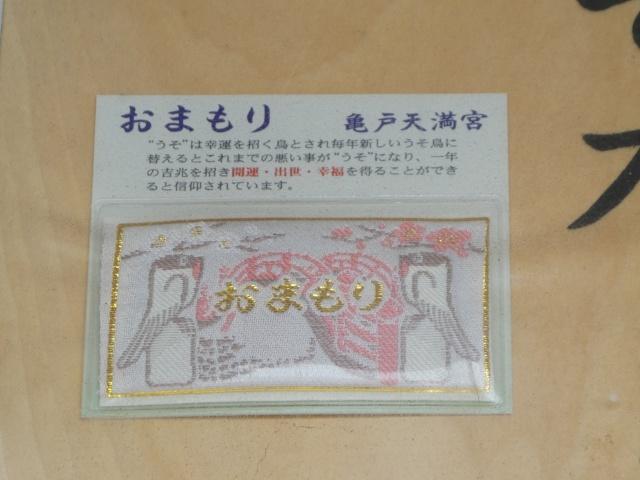 亀戸天神社19