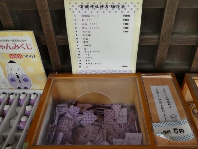 石浦神社8