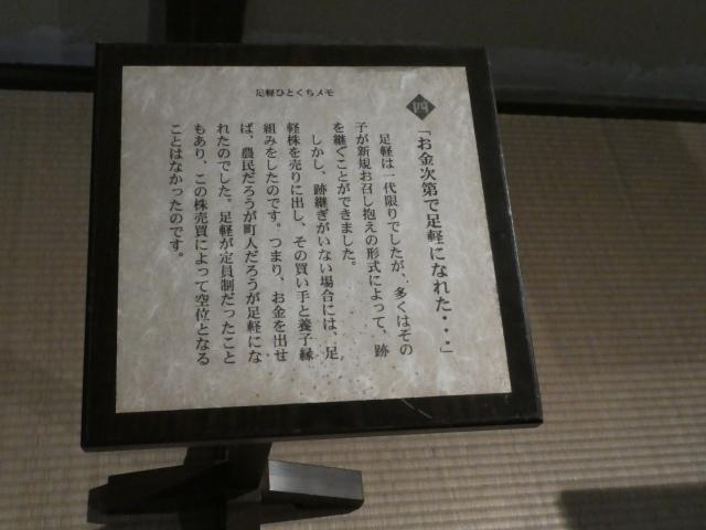 金沢市足軽資料館22