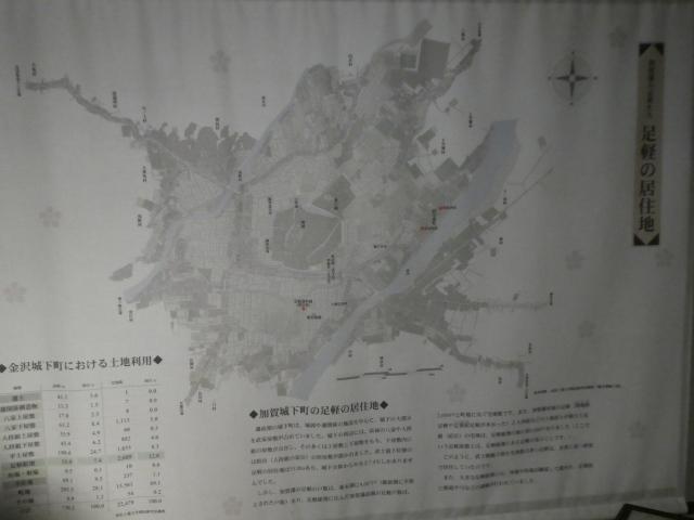 金沢市足軽資料館26