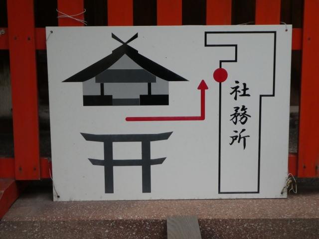 市姫神社8