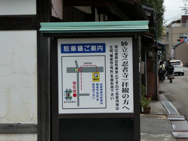 妙立寺12