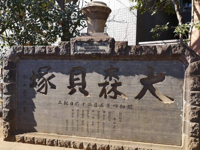 大森貝塚遺跡公園9