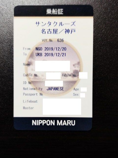 日本丸サンタクルーズ42