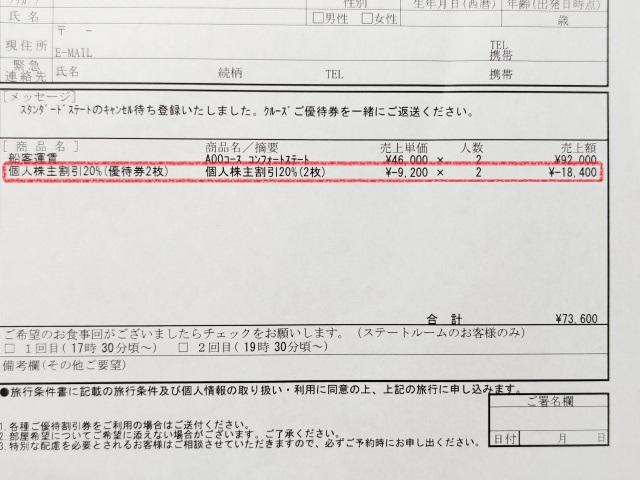 日本丸サンタクルーズ43
