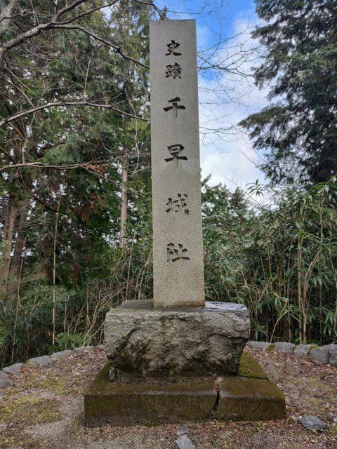 千早赤坂城跡16