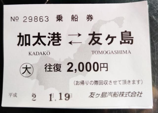 友ヶ島48