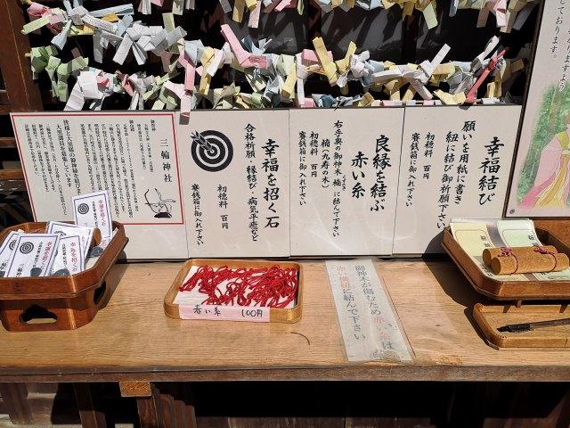 三輪神社16