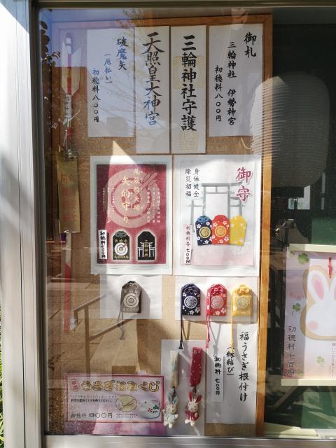 三輪神社17