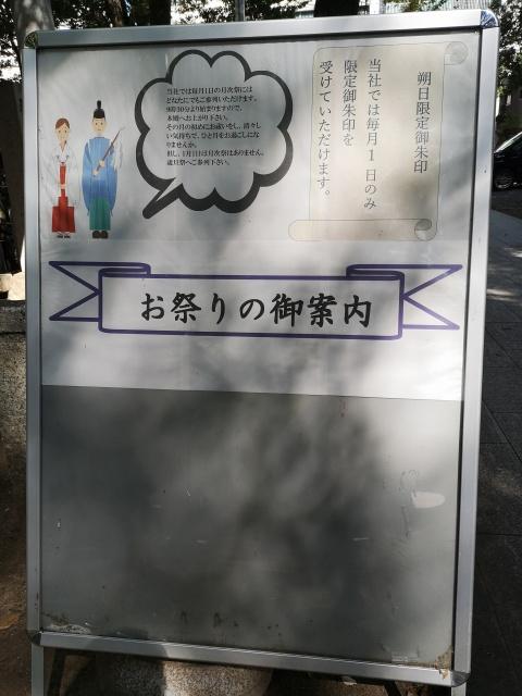 若宮八幡社18