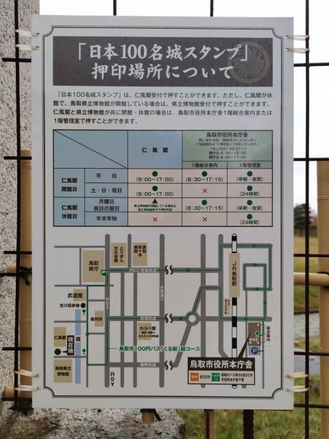 鳥取城10