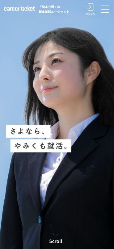 career-ticket01