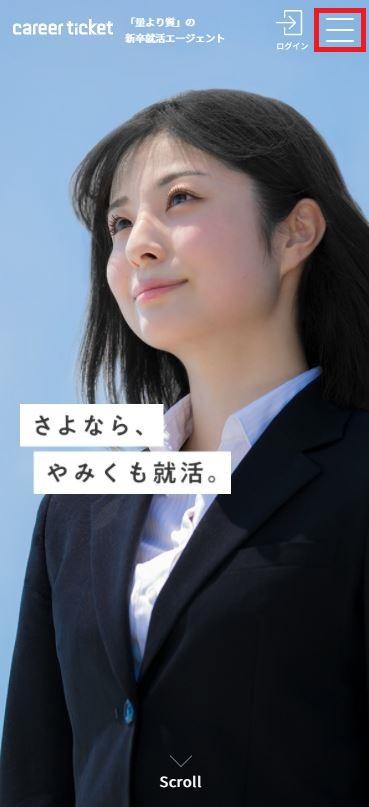 career-ticket05