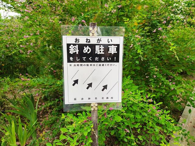 饒津神社15
